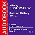 Russian History, Volume 1 [Russian Edition] Audiobook by Nikolay Kostomarov Narrated by Natalya Gurevich