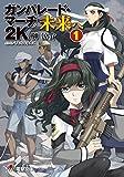 ガンパレード・マーチ 2K 未来へ(1)<ガンパレード・マーチ> (電撃ゲーム文庫)