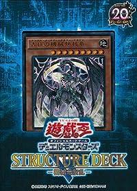 遊戯王OCGデュエルモンスターズストラクチャーデッキR-機械竜叛乱-