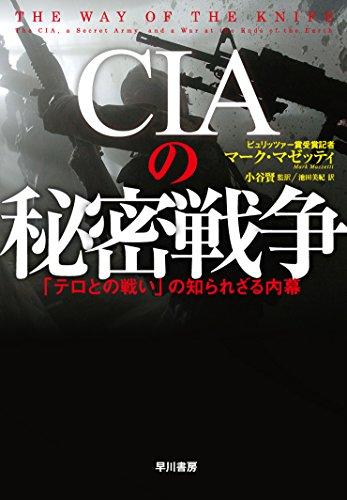 『CIAの秘密戦争 「テロとの戦い」の知られざる内幕』アメリカの対テロ戦争とCIA