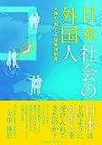 日本社会の外国人 ~人類の「旅」と入国管理制度