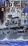日布艦隊健在なり2 アメリカの策略 (RYU NOVELS)