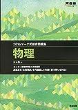 マーク式総合問題集物理 2016 (河合塾シリーズ)