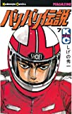バリバリ伝説(7) (講談社コミックス (990))