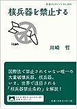 核兵器を禁止する (岩波ブックレット)