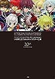 「テイルズ オブ」シリーズ the 20th anniversary いのまたむつみのキャラクター仕事