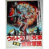 松竹「ウルトラ6兄弟VS怪獣軍団」映画ポスター B2