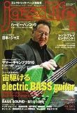 jazz Life (ジャズライフ) 2010年 08月号 [雑誌]