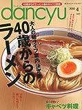 dancyu ( ダンチュウ ) 2010年 04月号 [雑誌]