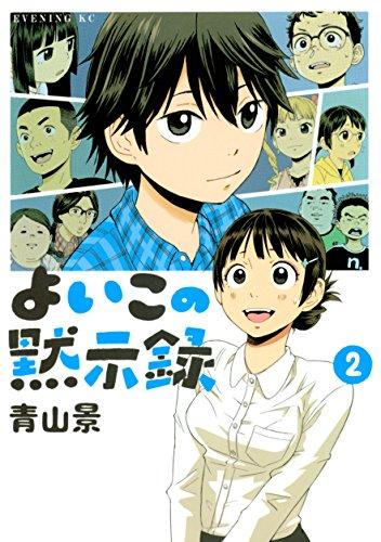 よいこの黙示録(2) (イブニングコミックス)