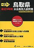鳥取県公立高校入試問題 27年度用―CD付