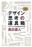 デザイン思考の道具箱: イノベーションを生む会社のつくり方 (ハヤカワ文庫 NF 398)