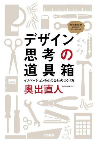 デザイン思考の道具箱: イノベーションを生む会社のつくり方 (ハヤカワ・ノンフィクション文庫)