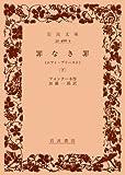 罪なき罪―エフィ・ブリースト (下) (岩波文庫)
