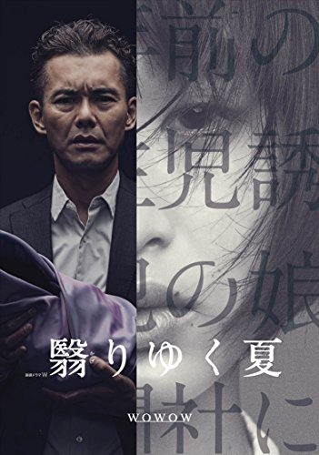 連続ドラマW 翳りゆく夏 [DVD]