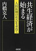 共生経済が始まる(朝日文庫)
