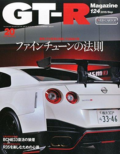 GT-R MAGAZINE(ジーティーアールマガジン) 2015年 09 月号 [雑誌]
