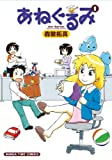 あねぐるみ (1) (まんがタイムコミックス)
