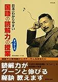 日本一わかりやすい国語の読解力の授業