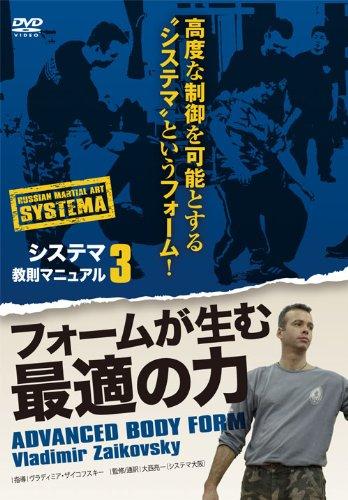 システマ教則マニュアル 第3巻 フォームが生む最適の力 [DVD]