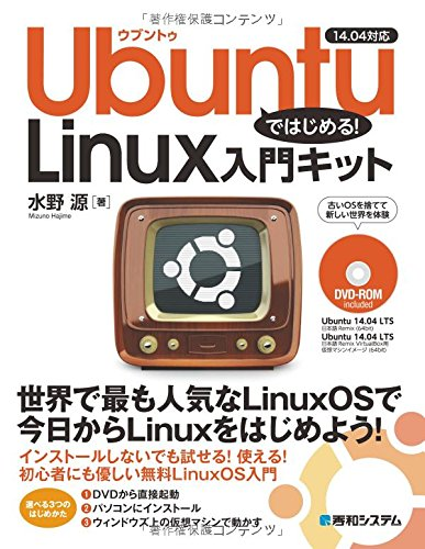 Ubuntu�ǤϤ����!Linux���玷����14.04�б�