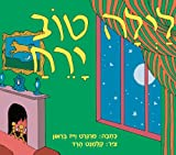 img - for Good Night Moon (Hebrew) book / textbook / text book