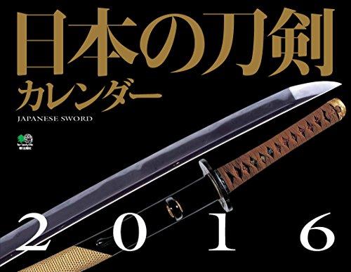 日本の刀剣カレンダー 2016