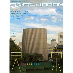 ワンダーJapan 6—日本の《異空間》探険マガジン (三才ムック VOL. 181)