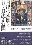 日出づる国と日沈まぬ国 日本・スペイン交流の400年