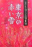 お知らせ・ご案内『東京の赤い雪(漆原智良・原作)』公演・9月27日・福生市民会館大ホール