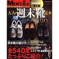大人の週末靴読本 表紙画像