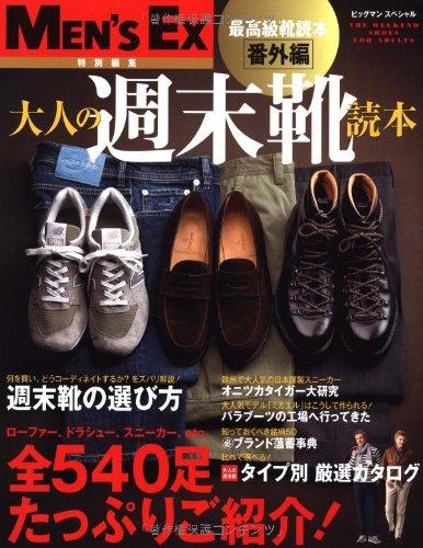 大人の週末靴読本 2012年Vol.1 大きい表紙画像