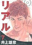 REAL 7 (ヤングジャンプコミックス)