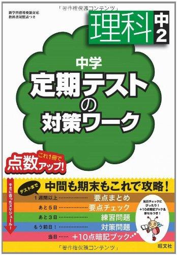 中学定期テストの対策ワーク☆ ...