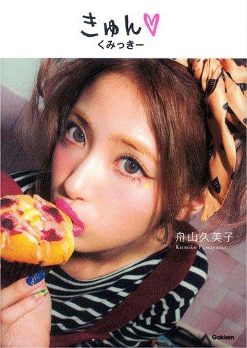 舟山久美子 きゅん☆くみっきー 大きい表紙画像