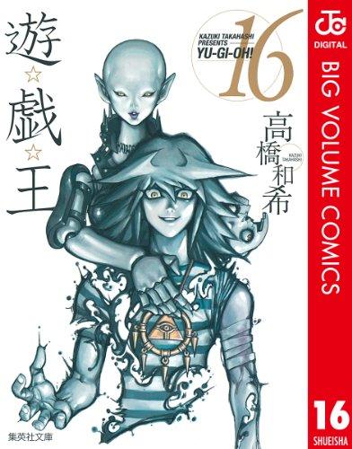 遊☆戯☆王 モノクロ版 16 (ジャンプコミックスDIGITAL)