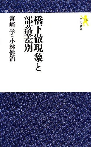 橋下徹現象と部落差別 (モナド新書 6)