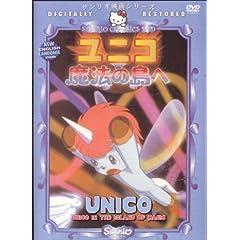 Unico la petite licorne d'Osamu Tezuka... 51wBfxT2k5L._SL500_AA240_