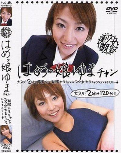 [] 麒麟堂 はめっ娘ゆまチャンDHMK-01