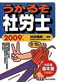 うかるぞ社労士 2009年版 (2009)