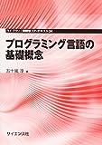 プログラミング言語の基礎概念 (ライブラリ情報学コア・テキスト)