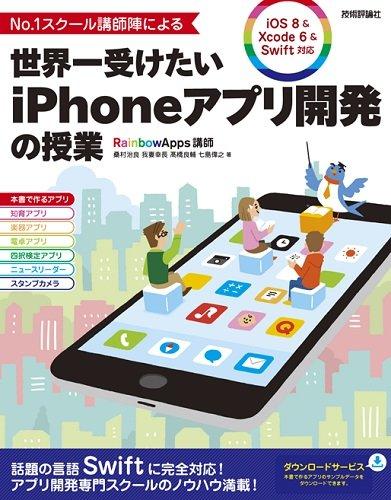 No.1スクール講師陣による 世界一受けたいiPhoneアプリ開発の授業