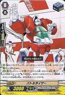 ヴァンガード 【 バトルライザー[R] 】BT01-032-R 《騎士王降臨》