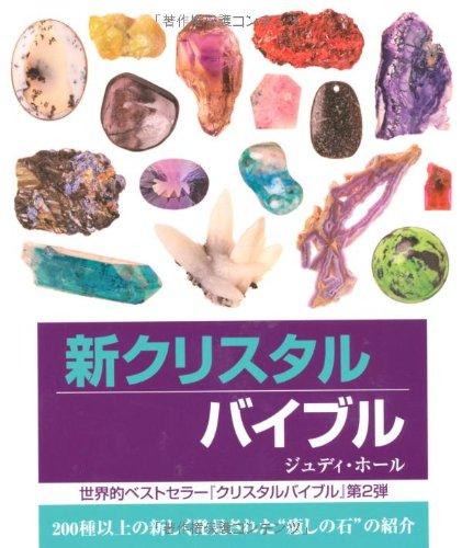 新クリスタルバイブル (GAIA BOOKS)