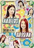 華流旋風 林心如・蔡依林(ルビー・リン&ジョリン・ツァイ)IN「封面人物」 [DVD]