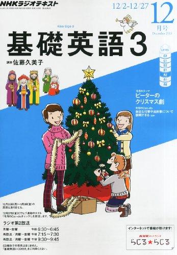 NHK ラジオ 基礎英語3 2013年 12月号 [雑誌]