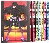 黄昏乙女×アムネジア コミック 1-7巻 セット (ガンガンコミックスJOKER)