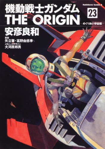 機動戦士ガンダム THE ORIGIN (23) めぐりあい宇宙編 (角川コミックス・エース 80-28)