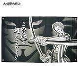 ワンピース/ONE PIECE◎ベストシーンフラッグ2【大剣豪の極み】☆アニメキャラクターインテリア(海賊旗)通販☆
