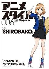 「アニメスタイル 006」6月30日発売。「SHIROBAKO」大特集